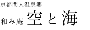 間人温泉郷 和み庵 空と海【公式サイト】全客室オーシャンビューの絶景温泉宿|間人蟹