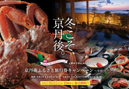 京丹後市ふるさと旅行券 ~冬旅~